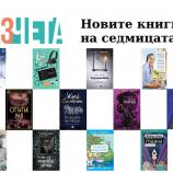Новите книги на седмицата – 2 декември 2018 г.