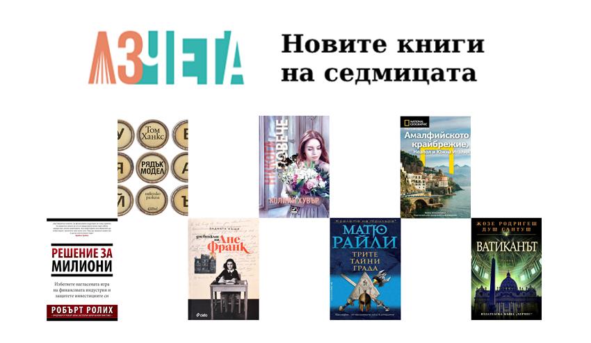 Новите книги на седмицата – 3 ноември 2018 г.