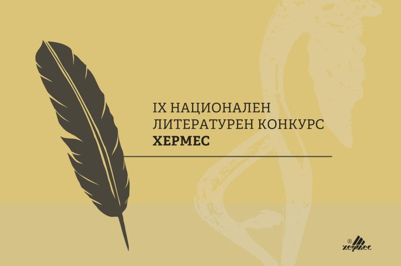 """Стартира деветият Национален литературен конкурс на издателство """"Хермес"""""""