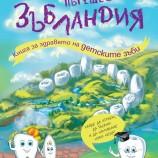 Красивата Зъбландия и здравето на детските зъби