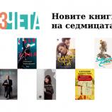 Новите книги на седмицата – 18 ноември 2018 г.