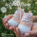 """""""Осиновени истории"""" – за смелостта и любовта в борбата да имаш дете"""