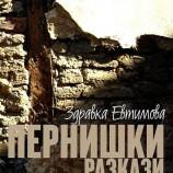 Разказите на Здравка Евтимова са пестник по пернишки върху градския егоизъм