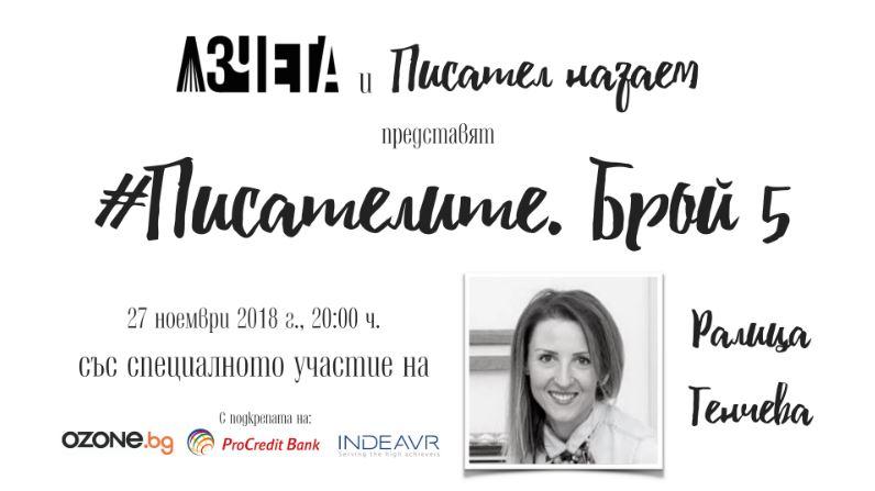 """""""Аз чета"""" представя пети брой на """"Писателите"""" с Ралица Генчева"""