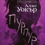 """""""Пурпур"""" – роман, за който думите не стигат"""