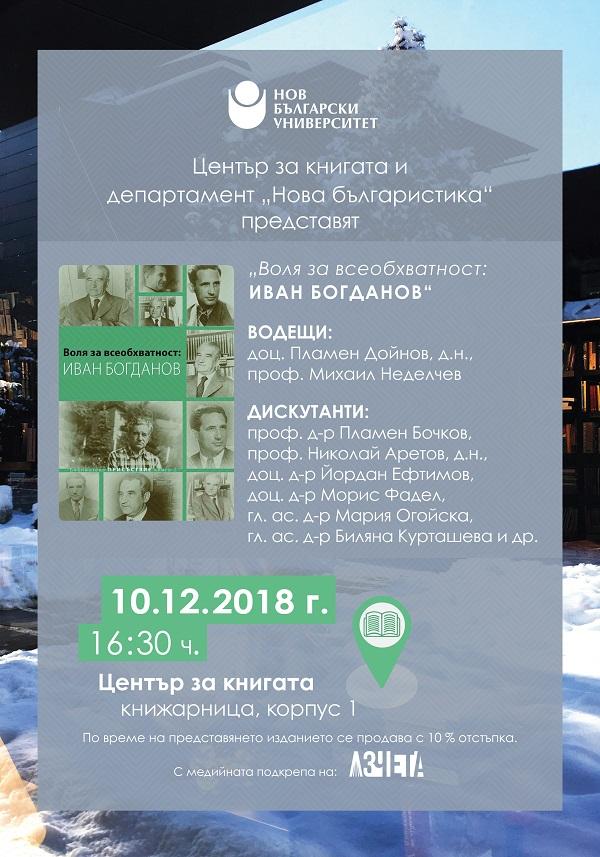 """Представяне на сборника """"Воля за всеобхватност: Иван Богданов"""""""