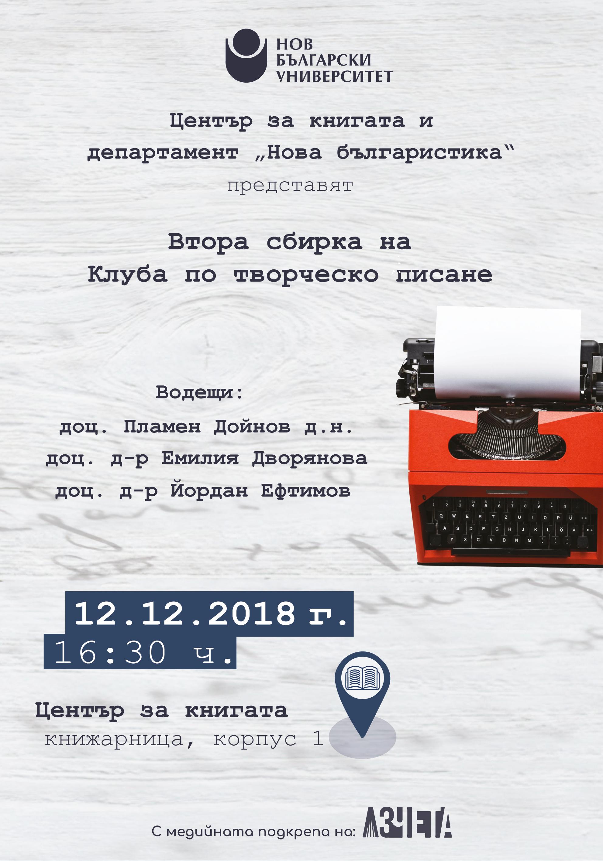 Втора сбирка на Клуба по творческо писане на НБУ