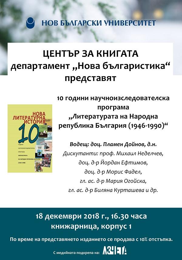 """10 години научноизследователска програма """"Литературата на Народна република България (1946-1990)"""""""