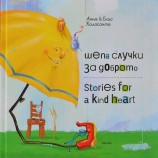 """""""Шепа случки за доброто"""", или важните житейските уроци, които децата трябва да усвоят"""