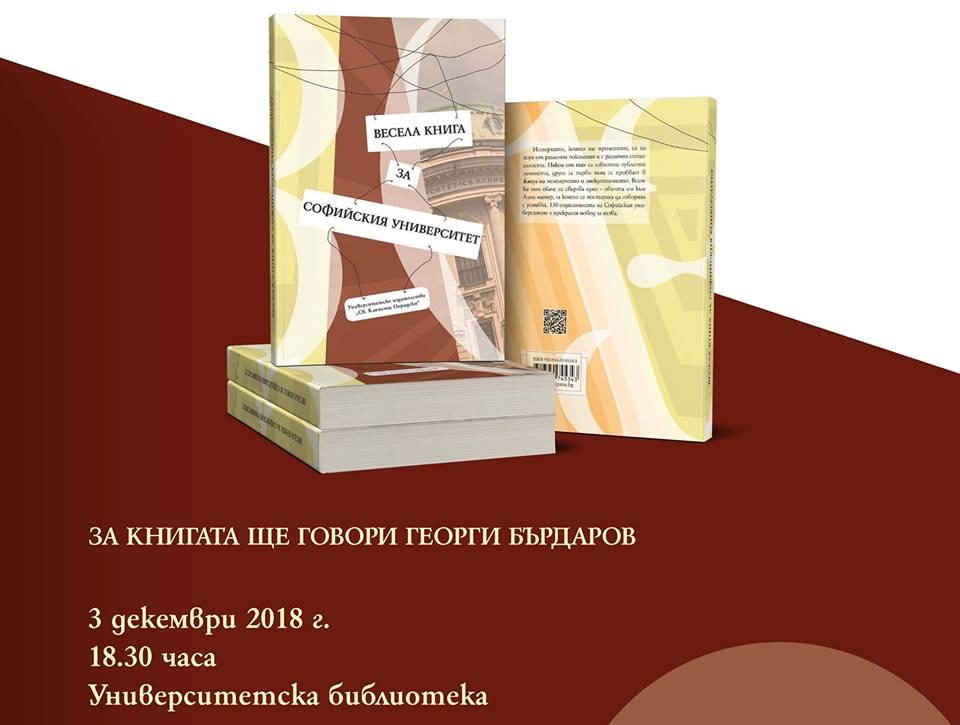 """Представяне на """"Весела книга за Софийския университет"""""""