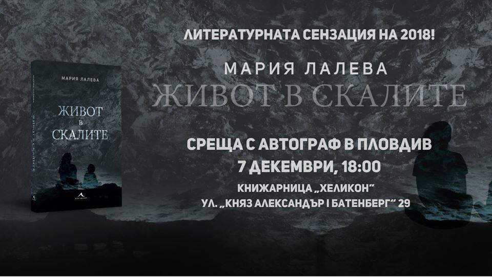 """Среща с автограф с Мария Лалева и """"Живот в скалите"""" в Пловдив"""