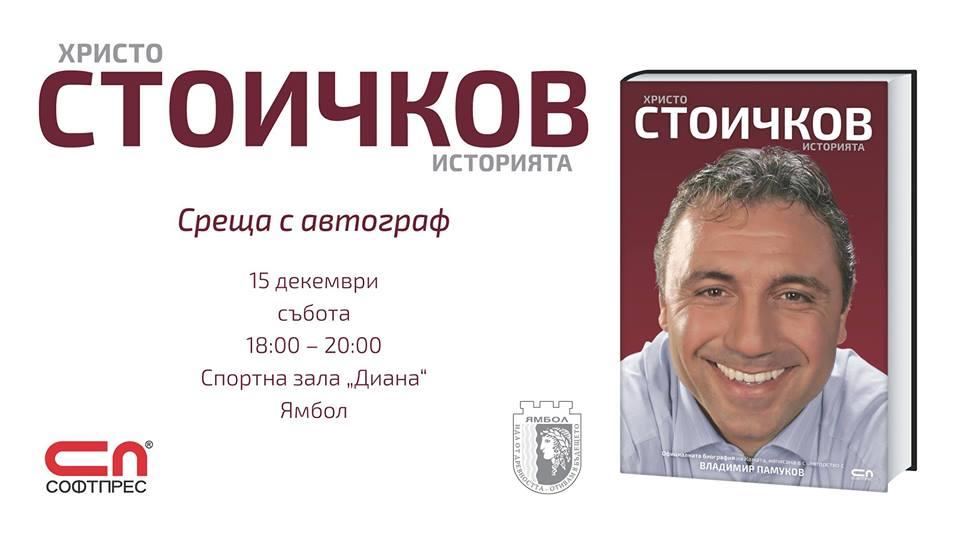 Христо Стоичков - среща с автограф (Ямбол)