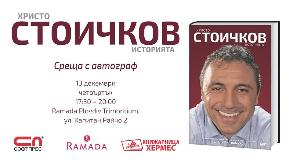 Христо Стоичков - среща с автограф (Пловдив)