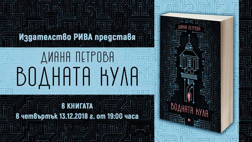 """Премиера на романа """"Водната кула"""" от Диана Петрова"""