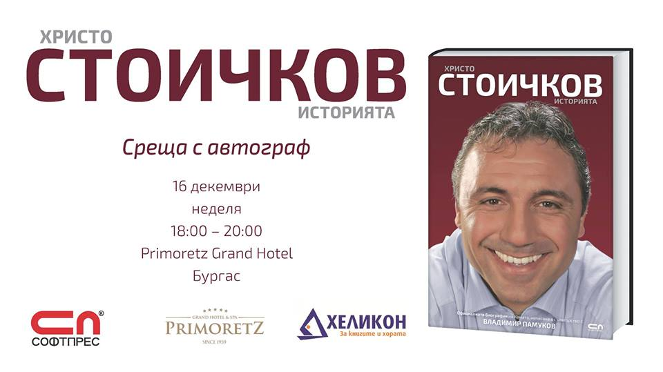 Христо Стоичков - среща с автограф (Бургас)