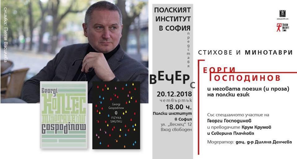 Георги Господинов и неговата поезия (и проза) на полски език