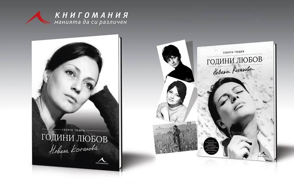 """Георги Тошев – """"Години любов. Невена Коканова"""""""