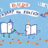 """Добре дошли на щанда на """"Рибка"""" и """"Будлея"""" (418)"""