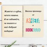 """Весели празници от """"Аз чета"""" и BookMark"""