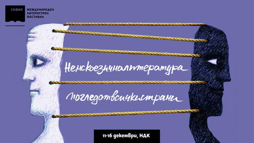 Литературен фестивал 2018: Бързи литературни срещи