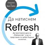 """""""Да натиснем Refresh"""" с мисъл за влиянието на истинските лидери над света"""