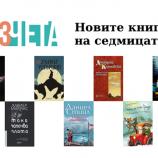 Новите книги на седмицата – 23 декември 2018 г.