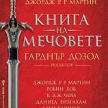 """""""Книга на мечовете"""" и магията – пиршество за любителите на фентъзито"""