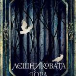 """""""Лешниковата гора"""", или Алиса в Страната на приказните ужаси"""