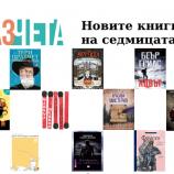 Новите книги на седмицата – 16 декември 2018 г.