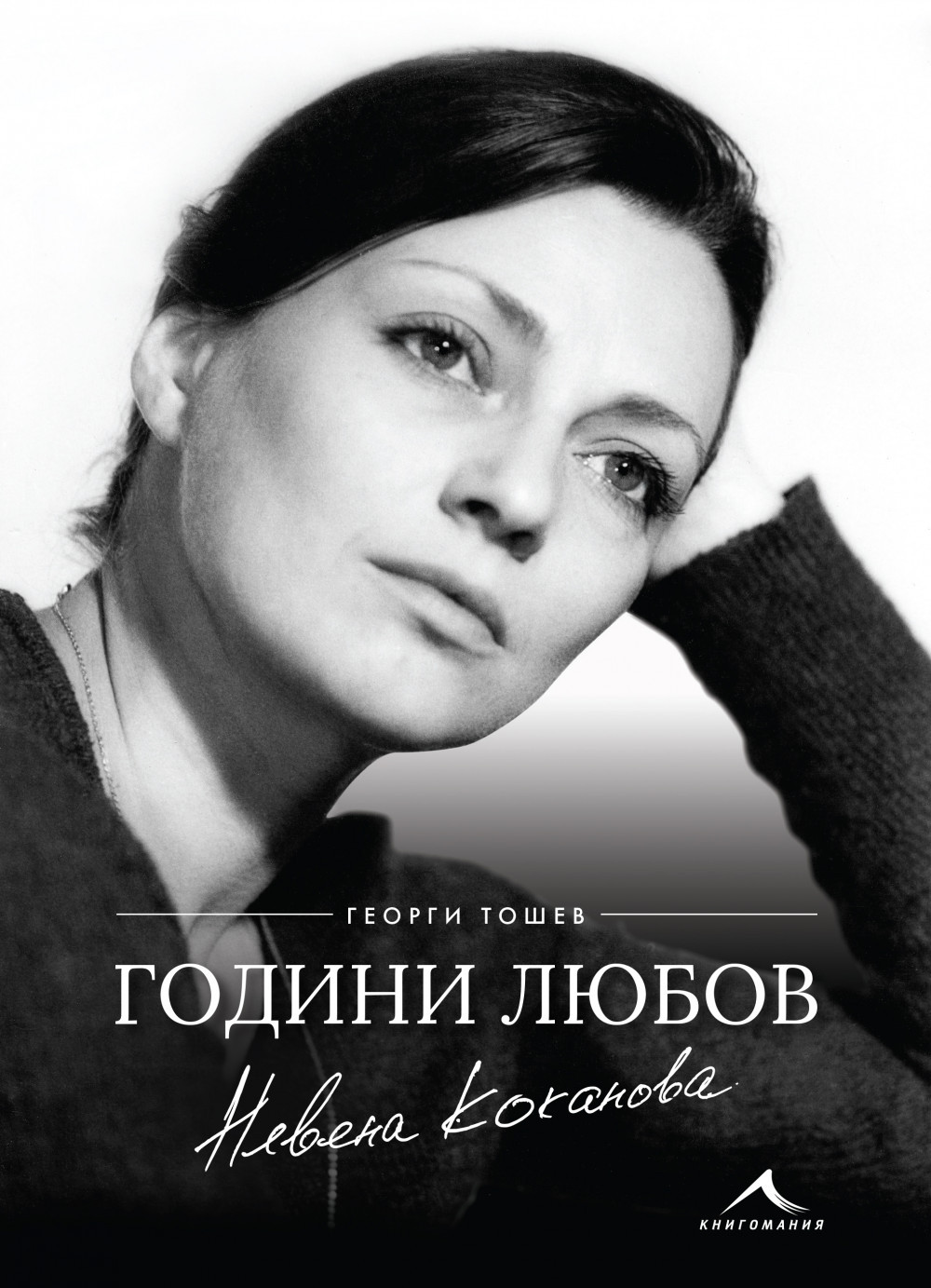 """Премиера на книгата за Невена Коканова """"Години любов"""" във Враца"""