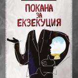 """""""Покана за екзекуция"""" – Набоков за света като килия и творчеството като ключ"""