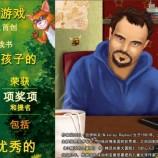 """Никола Райков проби в Китай с иновативната си детска книга """"Добросъците"""""""