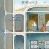 """""""Якоб и Вилхелм Грим: Приказки"""" на Лизбет Цвергер учи децата да ценят изкуството"""