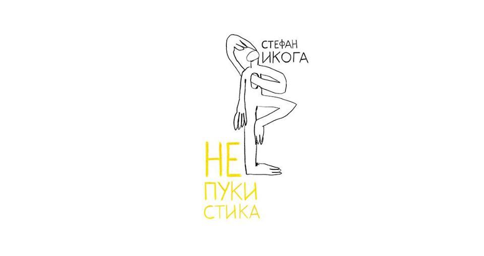"""Представяне на """"Непукистика"""" от Стефан Икога"""