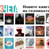 Новите книги на седмицата – 9 декември 2018 г.