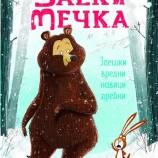 """""""Заек и Мечка"""" – перфектните детски книжки"""