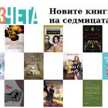 Новите книги на седмицата – 20 януари 2019 г.