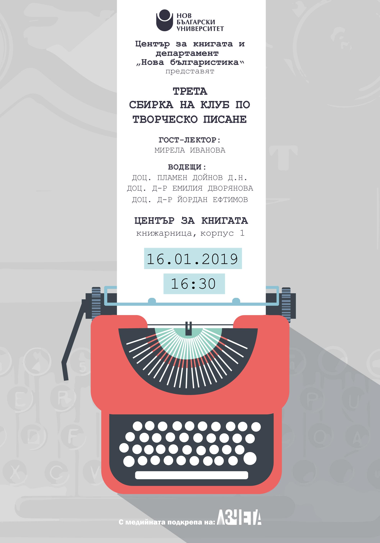 Трета сбирка на Клуба по творческо писане на НБУ