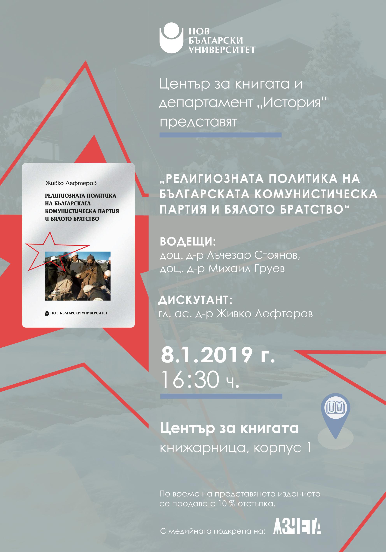"""Представяне на """"Религиозната политика на БКП и Бялото братство"""" от гл. ас. д-р Живко Лефтеров"""