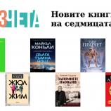 Новите книги на седмицата – 13 януари 2019 г.