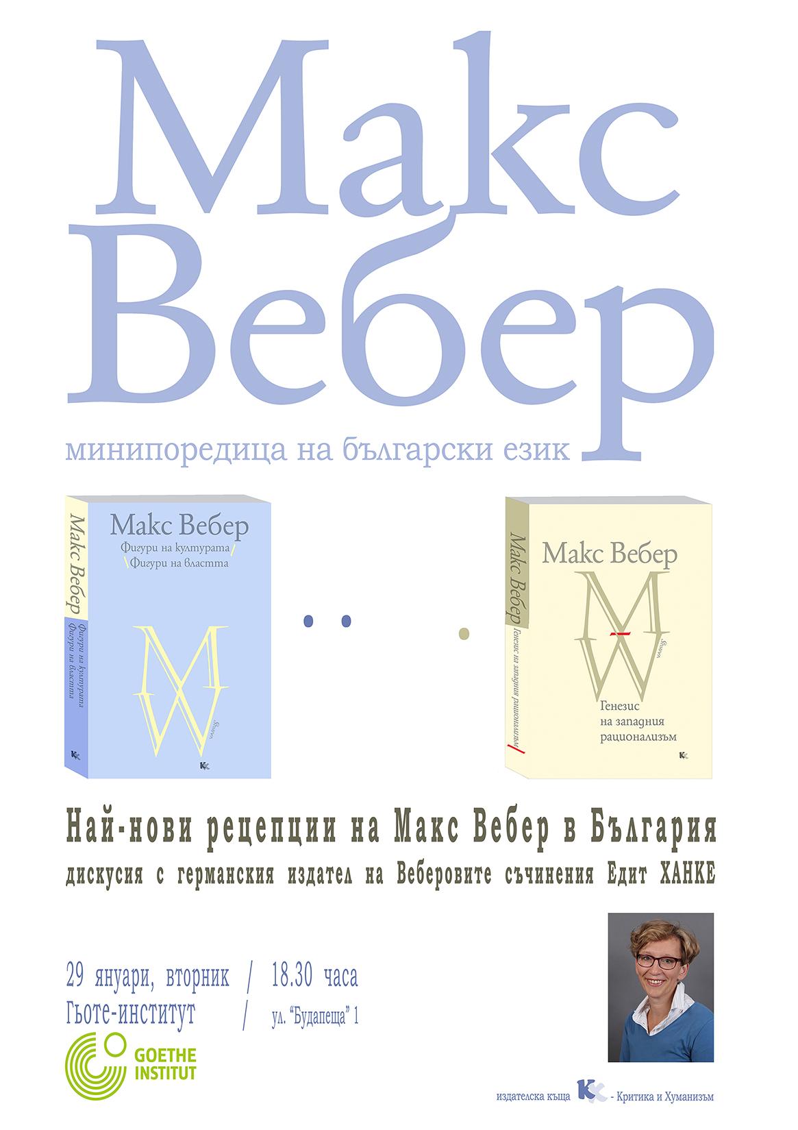 Разговор за книгите на Макс Вебер