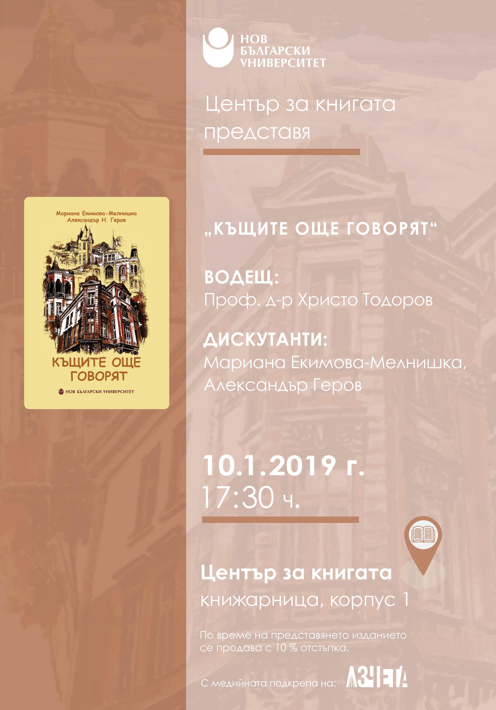 """Представяне на """"Къщите още говорят"""" с автори Мариана Екимова-Мелнишка и Александър Геров"""