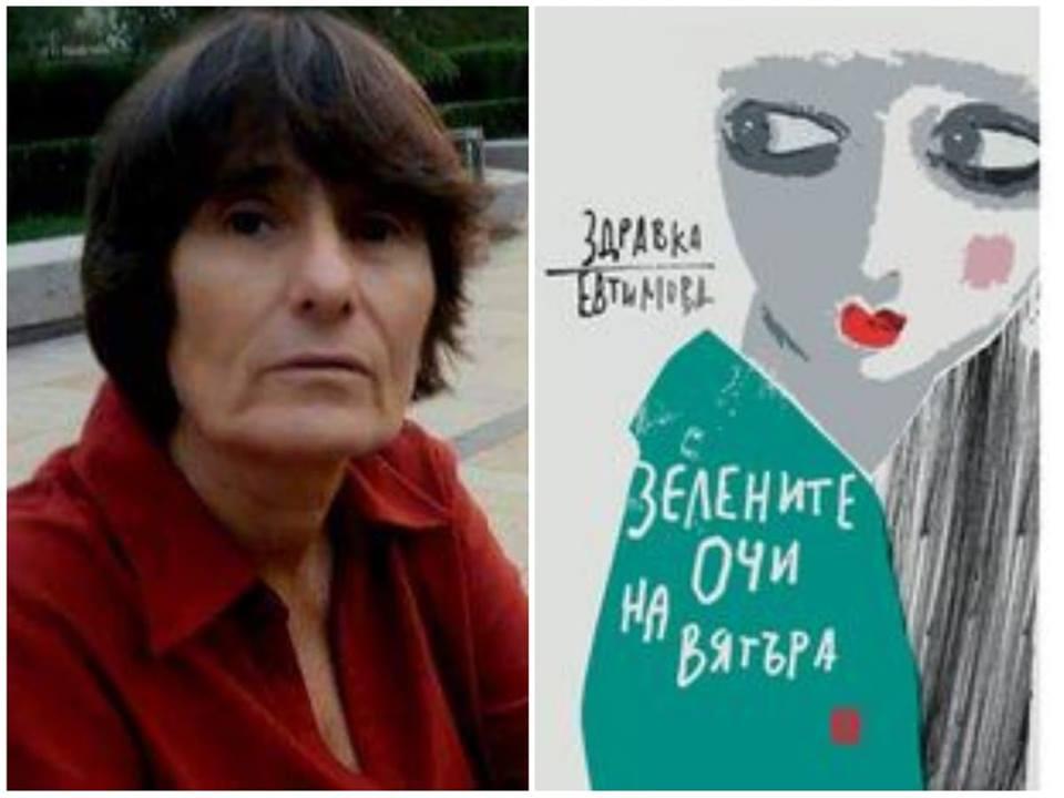 """Представяне на романа """"Зелените очи на вятъра"""" във В. Търново"""