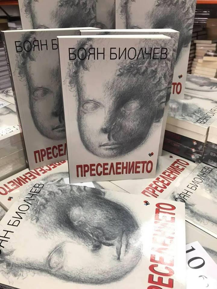 """Представяне на """"Преселението"""" от Боян Биолчев"""