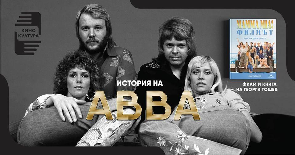 За феномена AББA Филм и книга на Георги Тошев I Среща с автограф