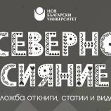 Изложба, посветена на скандинавската култура и изкуство, ще се проведе през януари в НБУ