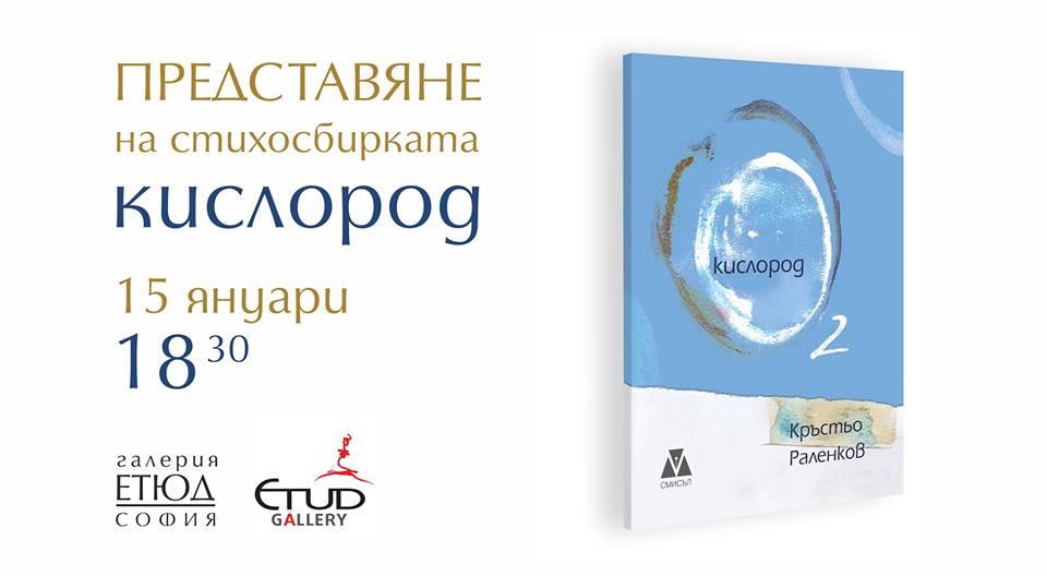 """Премиера на стихосбирката """"Кислород"""" от Кръстьо Раленков"""