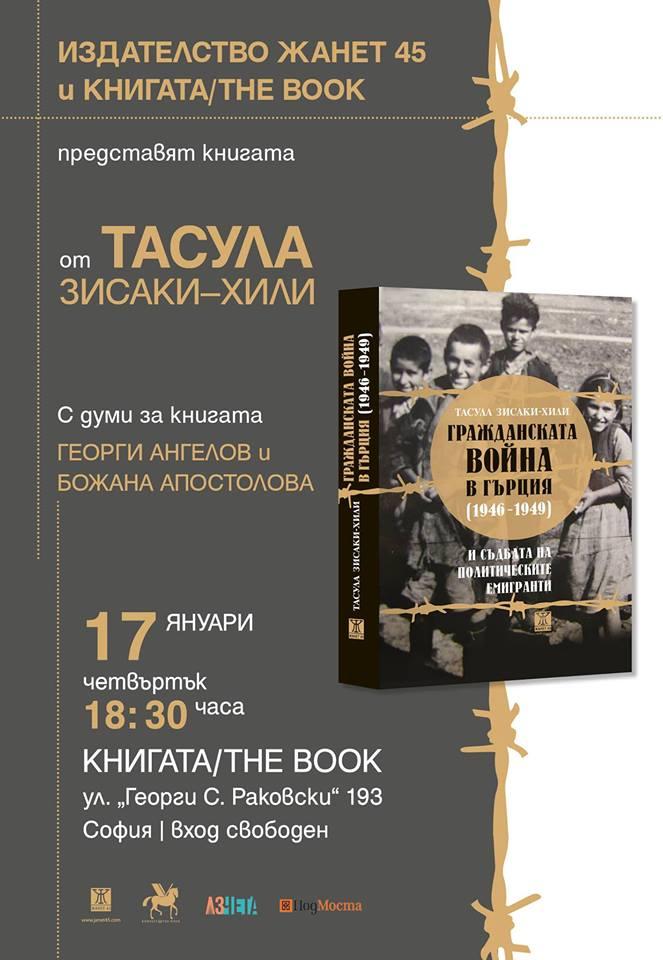 """Книгата """"Гражданската война в Гърция"""" с представяне в София"""
