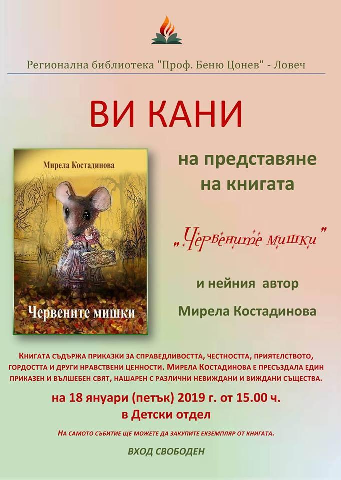 "Мирела Костадинова и нейните приказки ""Червените мишки"""