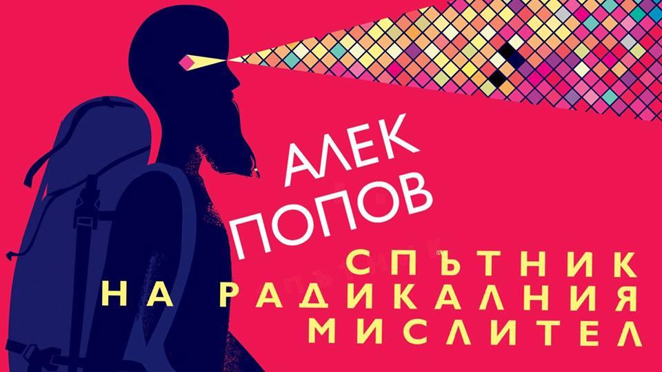 """Премиера на """"Спътник на радикалния мислител"""" от Алек Попов"""